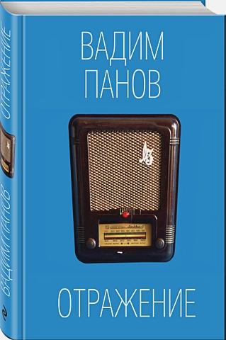 Вадим Панов - Отражение обложка книги