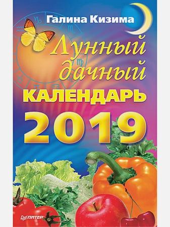 Кизима Г А - Лунный дачный календарь на 2019 год обложка книги