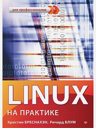 Блум Р. - Linux на практике обложка книги