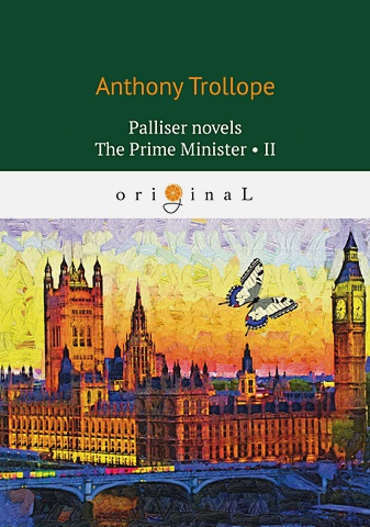 Trollope A. - Palliser novels. The Prime Minister 2 = Премьер-министр 2: на англ.яз обложка книги