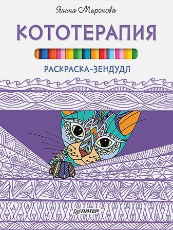 Миронова Я А - Раскраска-зендудл. Кототерапия обложка книги