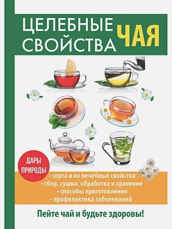 Ред. сост. Теленкова Н.А. - Целебные свойства чая обложка книги