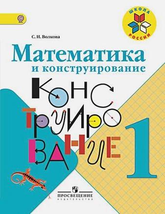 Волкова С. И. - Волкова. Математика и конструирование. 1 класс /ШкР обложка книги