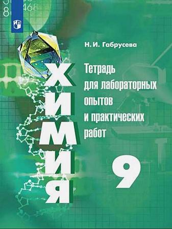 Габрусева Н. И. - Габрусева. Химия. Тетрадь для лабораторных и практических работ. 9 класс обложка книги