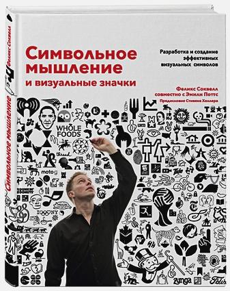 Феликс Соквелл - Символьное мышление и визуальные значки обложка книги