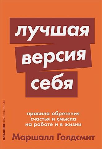 Голдсмит М. - Лучшая версия себя: Правила обретения счастья и смысла на работе и в жизни + покет-серия обложка книги