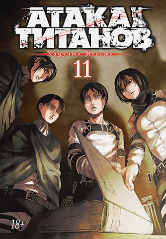 Исаяма Х. - Атака на титанов. Книга 11 обложка книги
