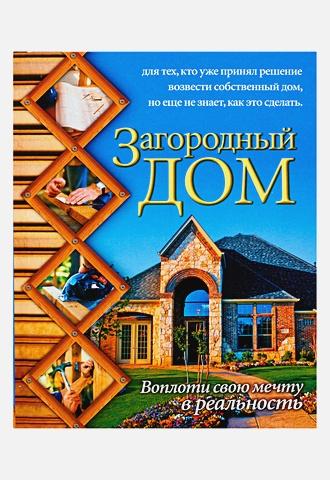 Марысаев Н.В. - Загородный дом.Воплоти свою мечту в реальность обложка книги