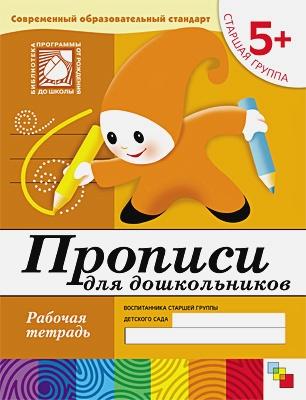 Денисова - Прописи для дошкольников.Старшая группа Р/т 5+ обложка книги