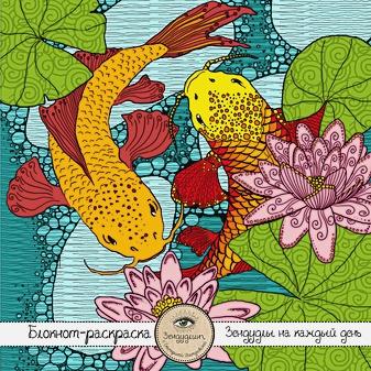 Иолтуховская Е.А. - Блокнот-раскраска для взрослых: Япония. Карпы Кои обложка книги