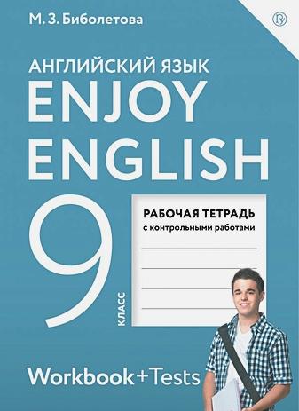Биболетова М.З. - Enjoy English/Английский с удовольствием. 9 класс. Рабочая тетрадь обложка книги