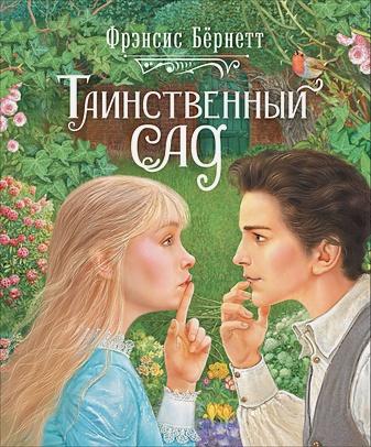 Бернетт Ф.-Х. - Бернетт Ф.-Х. Таинственный сад обложка книги