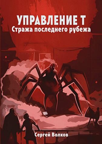 Волков С. - Управление Т. Стража последнего рубежа обложка книги