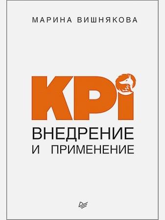 Марина Вишнякова - KPI. Внедрение и применение обложка книги