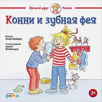 Шнайдер Л. - Конни и зубная фея обложка книги