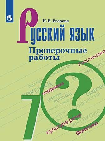 Егорова Н. В. - Егорова. Русский язык. Проверочные работы. 7 класс обложка книги