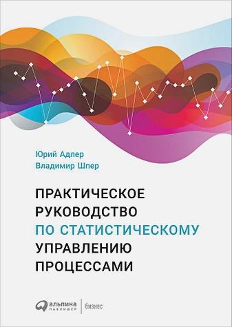 Адлер Ю.,Шпер В. - Практическое руководство по статистическому управлению процессами обложка книги