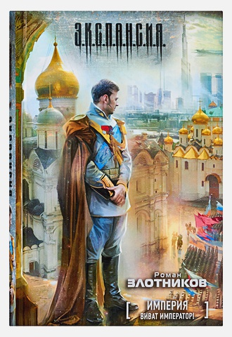 Злотников Р.В. - Империя. Виват император! обложка книги