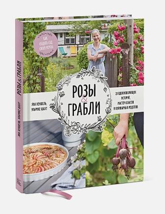 Яна Хеншель, Ульрике Шахт - Розы & грабли. Как создать сад своей мечты. 20 вдохновляющих историй, мастер-классов и кулинарных ре обложка книги