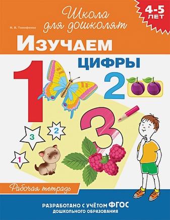 Тимофеева И.В. - 4-5 лет. Изучаем цифры (раб. тетрадь) обложка книги