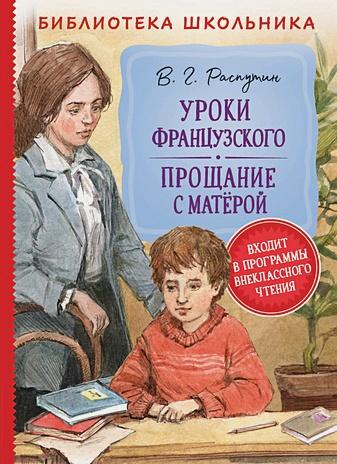 Распутин В. Г. - Уроки французского. Прощание с Матерой обложка книги