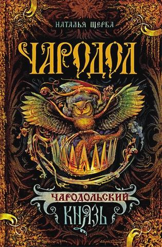 Щерба Н.В. - Чародол. 2. Чародольский князь обложка книги