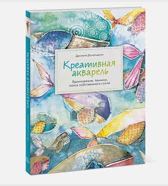 Даниэла Дональдсон - Креативная акварель. Вдохновение, техники, поиск собственного стиля обложка книги