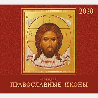 Иконы. Православный календарь