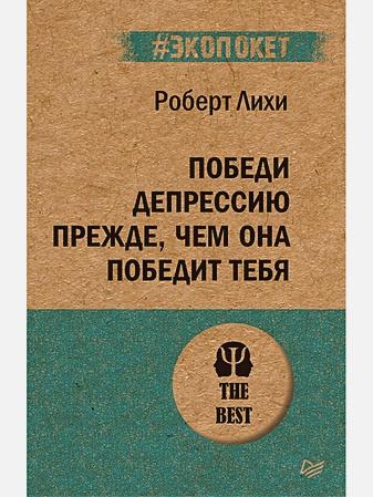 Лихи Р. - Победи депрессию прежде, чем она победит тебя обложка книги
