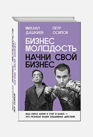 Михаил Дашкиев, Петр Осипов - Бизнес Молодость. Начни свой бизнес обложка книги