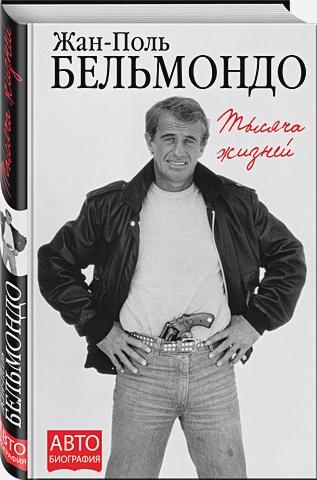 Жан-Поль Бельмондо - Тысяча жизней обложка книги