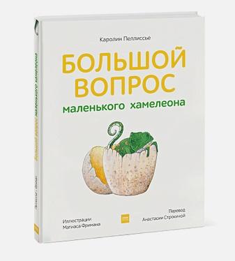 Каролин Пеллиссье - Большой вопрос маленького хамелеона обложка книги