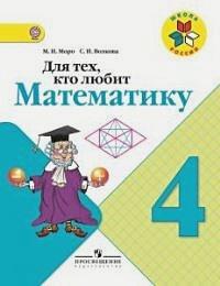 Моро М. И. - Моро. Для тех, кто любит математику 4 кл. (ФГОС) обложка книги