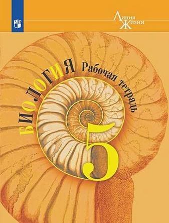 Пасечник В. В., Суматохин С. В., Калинова Г. С. - Пасечник. Биология. Рабочая тетрадь. 5 класс обложка книги