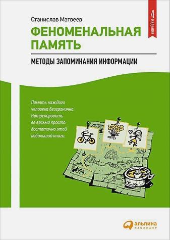 Матвеев С. - Феноменальная память: Методы запоминания информации обложка книги