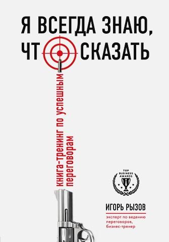 Рызов Игорь Романович - Я всегда знаю, что сказать. Книга-тренинг по успешным переговорам (с автографом) обложка книги