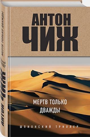 Антон Чиж - Мертв только дважды обложка книги
