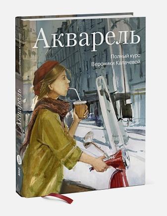 Вероника Калачева - Акварель. Полный курс Вероники Калачевой обложка книги