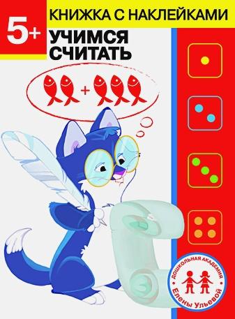 Ульева - Дошкольная академия Елены Ульевой 5 лет. Учимся считать обложка книги