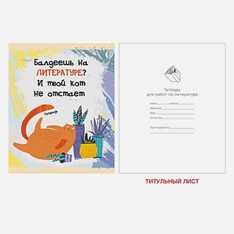 Тетрадь предметная по литературе «Тетрадь кота», 48 листов