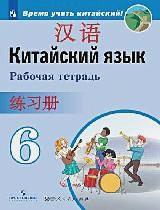 Сизова А. А., Чэнь Фу, Чжу Чжипин - Сизова. Китайский язык. Второй иностранный язык. Рабочая тетрадь. 6 класс обложка книги