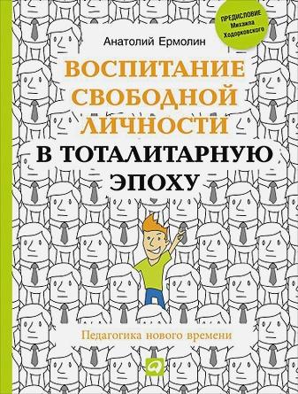 Ермолин А. - Воспитание свободной личности в тоталитарную эпоху: Педагогика нового времени обложка книги