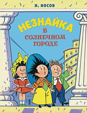 Носов Н. - Незнайка в Солнечном городе обложка книги