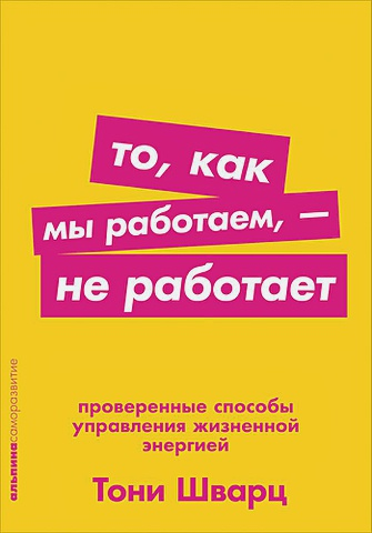 Шварц Т.,Маккарти К.,Гомес Ж. - То, как мы работаем — не работает: Проверенные способы управления жизненной энергией (Покет серия) обложка книги
