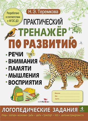 Теремкова - Практический тренажер по развитию. Вып.4 обложка книги