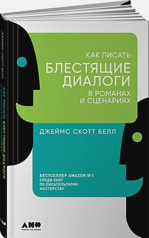 Bell Д., Белл Д. - Как писать блестящие диалоги в романах и сценариях обложка книги