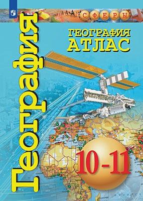 Заяц Д. В., Кузнецов А. П. - География. Атлас. 10-11 классы. Базовый уровень обложка книги