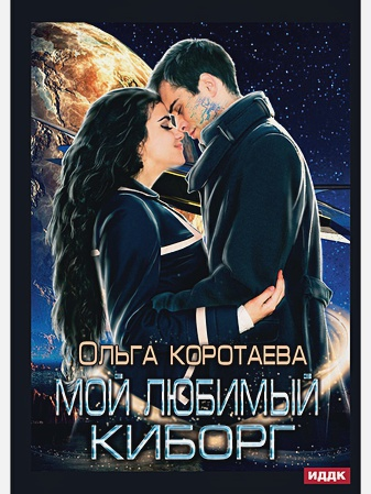 Коротаева О. - Мой любимый киборг обложка книги
