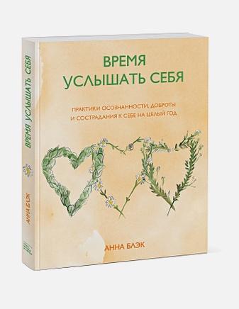 Анна Блэк - Время услышать себя. Практики осознанности, доброты и сострадания к себе на целый год обложка книги