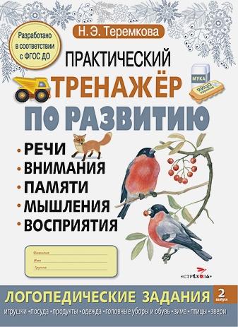 Теремкова - Практический тренажер по развитию. Вып.2 обложка книги